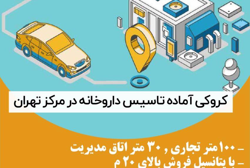 کروکی آماده تاسیس داروخانه در مرکز تهران